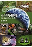 生物多様性―リオからなごや「COP10」、そして…