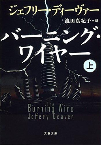 バーニング・ワイヤー(上) リンカーン・ライム (文春文庫)