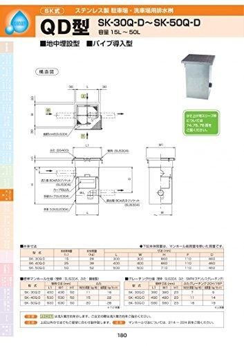 ステンレス製駐車場洗車場用排水桝 QD型(S) SK-40Q-D 耐荷重蓋仕様セット(ステンレス製ブレ―チング) T-20 T-20  B0723GHSMM