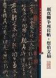 彩色放大本中国著名碑帖:颜真卿书争座位帖·祭伯文稿