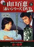 山口百恵「赤いシリーズ」DVDマガジン (33) 2015年 6/2 号 [雑誌]