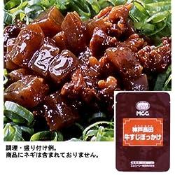 MCC 業務用 牛すじぼっかけ 1食(80g) 神戸長田名物の下町の味