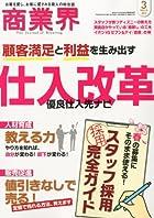 商業界 2012年 03月号 [雑誌]