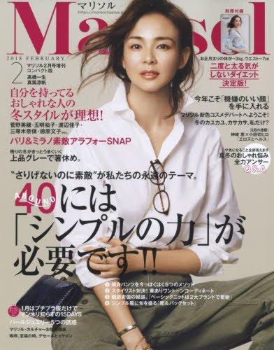 Marisol(マリソル) コンパクト版 2018年 02 月号 [雑誌]: Marisol(マリソル) 増刊