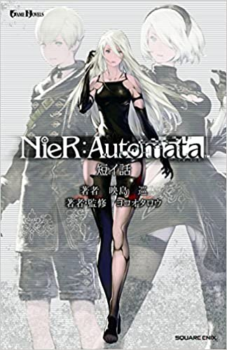 小説NieR:Automata(ニーアオートマタ ) 短イ話 (GAME NOVELS) (日本語) 新書 – 2017/10/24