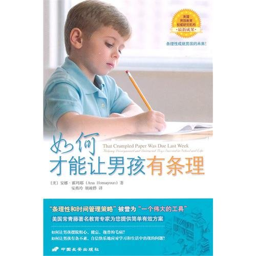 Help Boys to Organize (Chinese Edition)