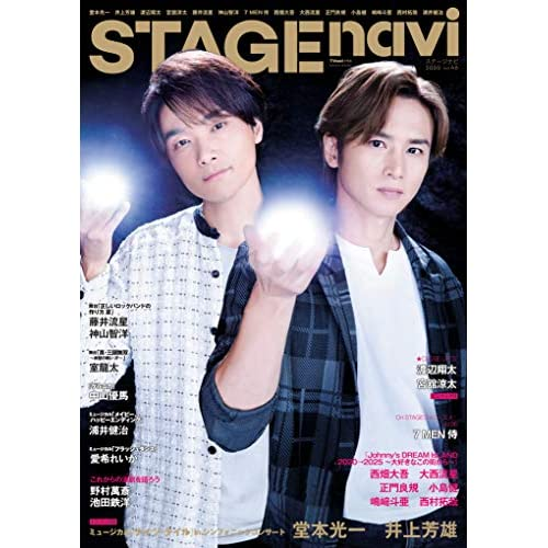 STAGE navi vol.46 表紙画像
