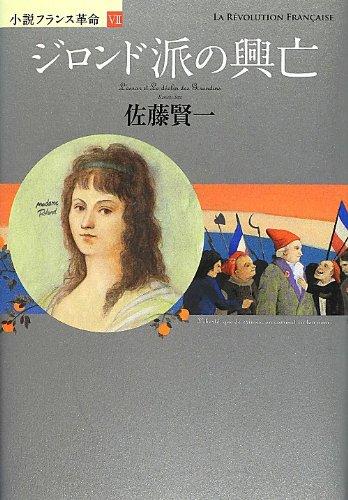 ジロンド派の興亡 (小説フランス革命)