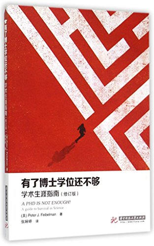 A PHD Is Not Enough!: A Guide to Survival in Science (Chinese Edition)