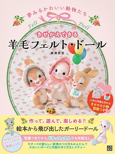 Japanese Craft Book ~ Kisekae Dekiru wool felt doll [JAPANESE EDITION] ebook