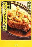 銀座ナイルレストラン物語 (小学館文庫)