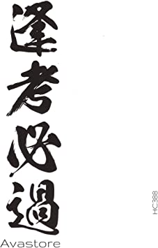 Tatouage Temporaire Homme Femme Lettre Ecriture Chinoise Tatouage Ephemere Lettres Chinoises Noires Pour Homme Adulte Avastore Amazon Fr Beaute Et Parfum