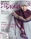 NHKすてきにハンドメイド 2017年12月号 [雑誌] (NHKテキスト)