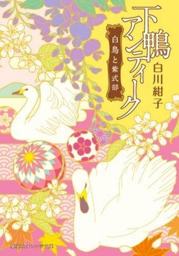 下鴨アンティーク 白鳥と紫式部 (オレンジ文庫)