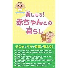 TANOSHIMOU AKACHAN TONO KUSASHI: NYUJIKI NO KODOMO TO MAMA O EGAO GA HUERU JITUREISHU (Japanese Edition)