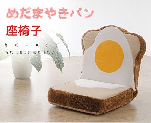 カバーリング めだまやき食パン座椅子 食パン形めだまやき座椅子 本体+カバーセットでお得! B073S3TVXY