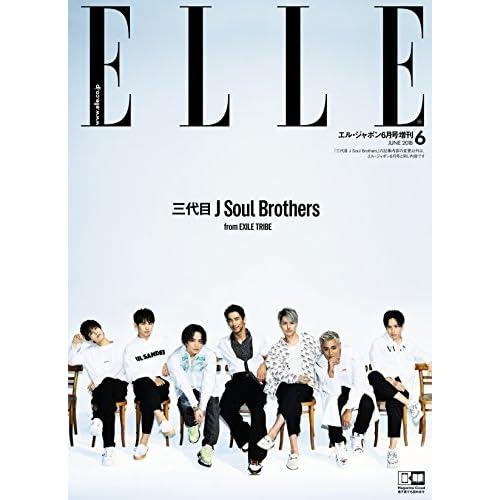 ELLE JAPON 2018年6月号 増刊 表紙画像
