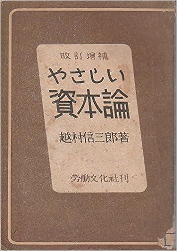 やさしい資本論 (1948年) | 越村...