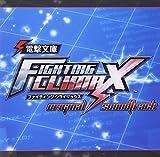 DENGEKI BUNKO FIGHTING CLIMAX ORIGINAL SOUNDTRACK by Dengeki Bunko Fighting Climax