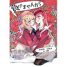 makemasennkara to iiharukaonoiionnnanoko wo zenryokudekuppukusaseru yurinoohanasi (mikamiterenbunko) (Japanese Edition)