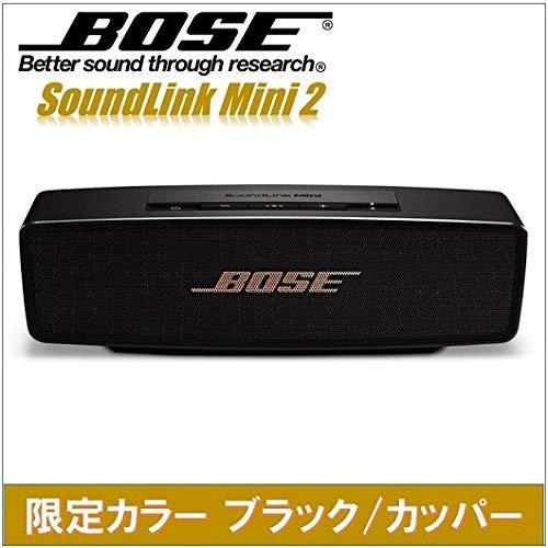 Bose SoundLink Mini II Bluetooth Wireless Speaker Limited Ed