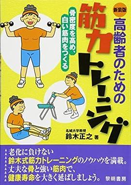 高齢者のための筋力トレーニング―骨密度を高め、白い筋肉をつくる