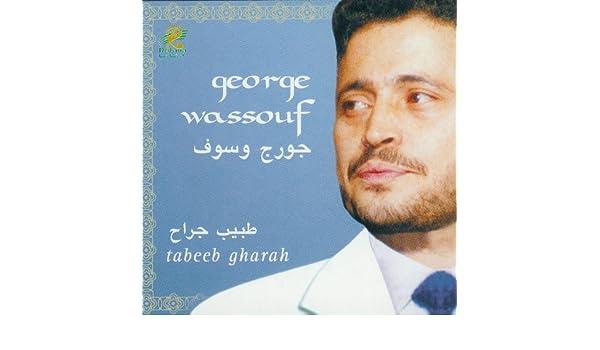 GARAH TABEEB TÉLÉCHARGER WASSOUF MP3 GEORGE