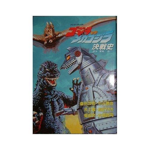 Godzilla vs Mechagodzilla decisive battle history (Bamboo Comics) (1993) ISBN: 4884756894 [Japanese Import]