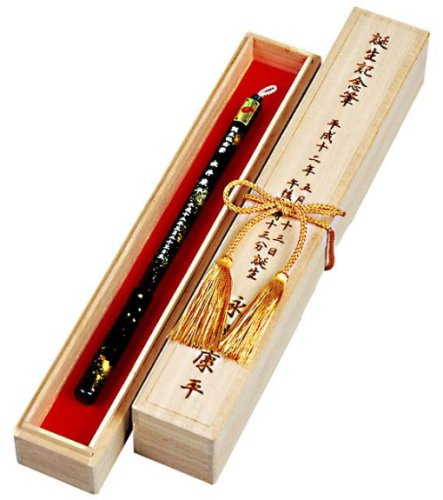 伝統工芸士作 赤ちゃん筆(胎毛筆誕生記念筆)錦コース 黒塗金銀共さや軸/ta-14  黒塗金銀共さや軸 B0017H863S