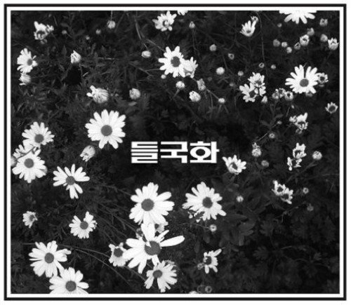 CD : Deulgukhwa - Deulgukhwa (Asia - Import, 2 Disc)