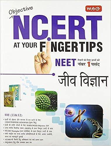 Ncert fingertips biology pdf download | Download Biology