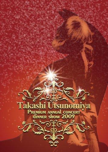 Takashi Utsunomiya Premium annual concert dinner show 2009 [DVD] ()