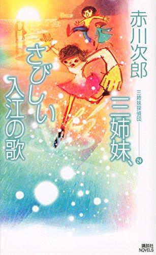 三姉妹、さびしい入江の歌 三姉妹探偵団(24) (講談社ノベルス)