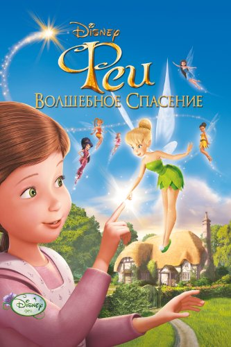 Fairies: Tinker Bell and the Great Fairy Rescue / Феи: Волшебное спасение DVD PAL, Disney Cartoon in Russian & English Languages