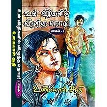 உன் விழிகளில் விழுந்த நொடி பாகம் - 1: Un Vizhigalil Vilundha Nodi part -1 (Tamil Edition)