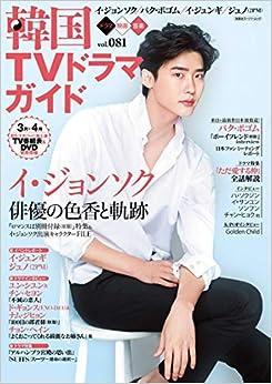 韓国TVドラマガイド(81) (双葉社スーパームック) ムック – 2019/2/22
