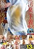 最高に汚くて臭い~ッ (汚臭)下着モノ in 海外 ex [DVD]