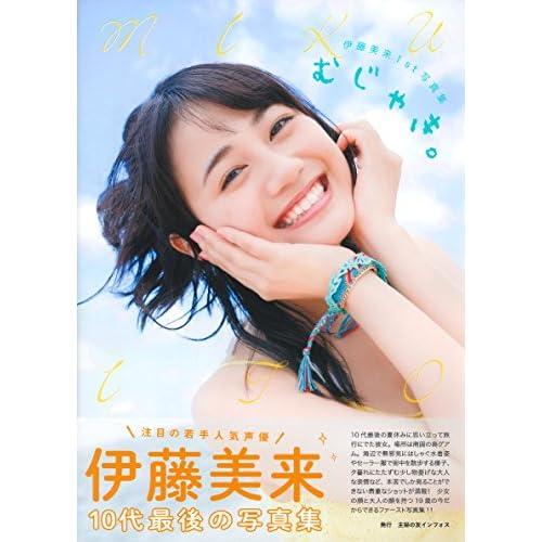 伊藤美来 むじゃき。 表紙画像