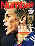 Sports Graphic Number (スポーツ グラフィック ナンバー) 2010年 7/6号 [雑誌]