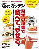 NHKためしてガッテン 科学の秘策で食べて、やせる。―ラク~に続く!  我慢いらず のダイエット術 (生活シリーズ)