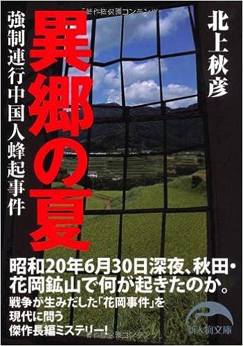 異郷の夏 (新人物往来社文庫) | ...
