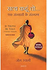 If Truth Be Told (Hindi) (1) (Hindi Edition) Kindle Edition