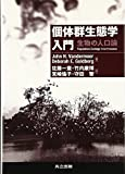 img - for Kotaigun seitaigaku nyu  mon : Seibutsu no jinko  ron book / textbook / text book