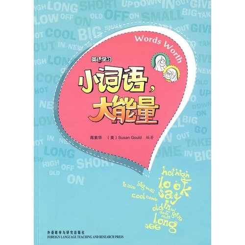 Short Words  Large Function (Chinese Edition): SUSAN GOULD