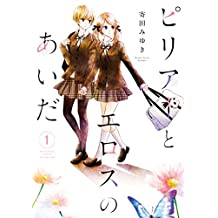 philia to eros no aida (yuri) (Japanese Edition)