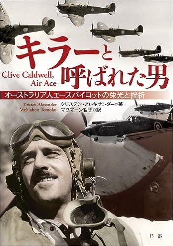 キラーと呼ばれた男 ~オーストラリア人エースパイロットの栄光と挫折 ...