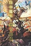 白の魔王と黒の英雄 1 (レジェンドノベルス)