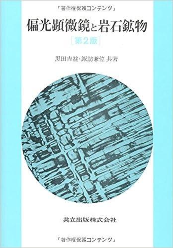 偏光顕微鏡と岩石鉱物 第2版 | ...