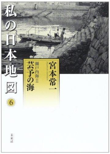 瀬戸内海II 芸予の海 (私の日本地図 6)
