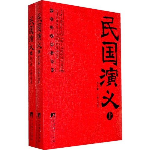 Download Romance of the Republic - Two Books (Chinese Edition) pdf epub